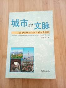 城市的文脉:上海中心城旧住区发展方式新论