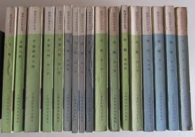 数理化自学丛书(17册全)