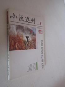 小说选刊       2010年第4期