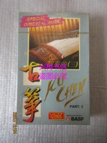 原版磁带:古筝演奏曲(一)、(二)、(三)——3盒合售