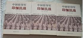 中国驻印军印缅抗战(上中下)