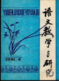 语文教学与研究1991年第4/6期,总第168/170期,两期合售