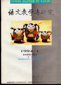 语文教学与研究1994年第1-11期,总第201-211期,十一期合售