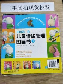 中国第一套儿童情绪管理图画书1(全4册):《我不想生气》《我不怕孤独》《我好快乐》《我想要爱》