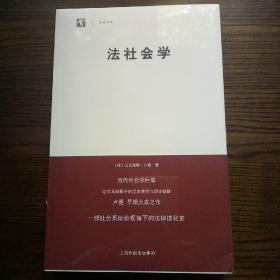 世纪文库:   法社会学