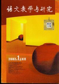 语文教学与研究2002年1-12期,总第327-350期,上半月和下半月共24期合售