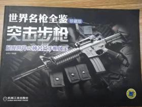 世界名枪全鉴:突击步枪(珍藏版)