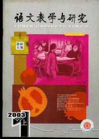 2003年第1-12期(缺1-3期下半月3本),总第351-386期,21期合售