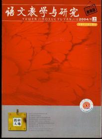 语文教学与研究2004年1-12期(缺12期下一册),总第387-421期,共35期合售