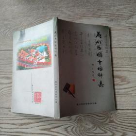 黄州安国寺楹联集
