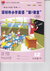 【全新】春季开学深圳小学英语第1课堂 第一课堂 六年级下册 6年级下册 附送CD光盘 内容符合2021年春季开学课本内容