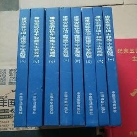 建筑安装分项工程施工工艺规程(1-8全8册)