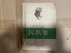 民歌集—中国之部