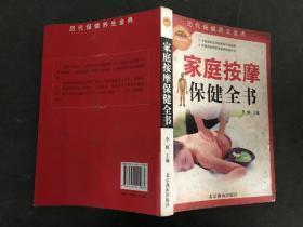 家庭按摩保健全书