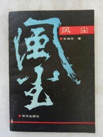 作者签名赠送本《风尘》1993年6月 一版一印