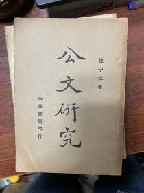 公文研究(民国27年初版)