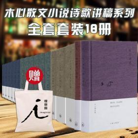 木心全集套装18册