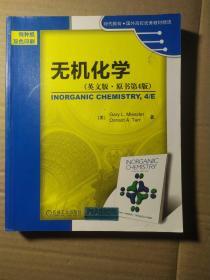 时代教育·国外高校优秀教材精选:无机化学(英文版·原书第4版)(特种约双色印刷)