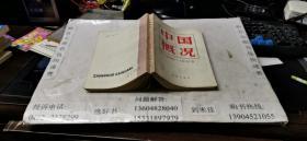 中国概况 1981-1983   大32开本506页  非馆藏  包邮挂费