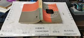 中学地理教师手册(资料部分)大32开本  包邮挂费