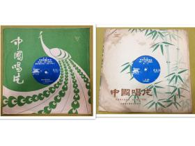 薄膜老唱片:潮剧【范泽华唱腔精选】2片4面