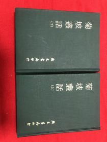 菊坡丛话(全2册)