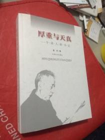 厚重与天真 一个诗人的日记 1950-2012 作者签赠铃印本
