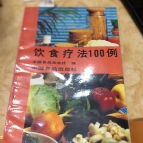 饮食疗法100例