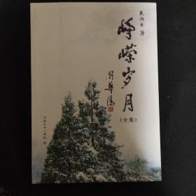 《峥嵘岁月全集》 开国少将戴润生回忆录 2003年1版1印 私藏 品佳 书品如图