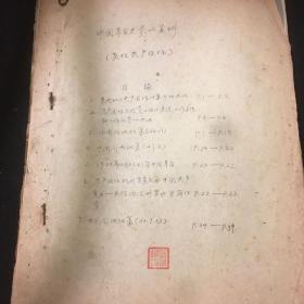 中国革命史参考资料 关于共产国际