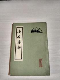 长安客话(1962年印刷)
