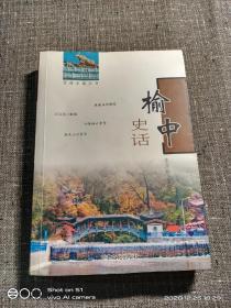 榆中史话——甘肃史话丛书