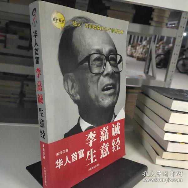 华人首富李嘉诚生意经