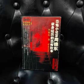 恐怖小说家周德东亲身经历的恐怖故事 一版一印
