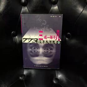 恐怖系列丛书2 三减一等于几 周德东 一版一印
