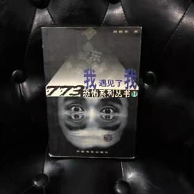 773恐怖系列丛书1 我遇见了我 周德东