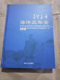 秦皇岛市海港区年鉴 (2019)