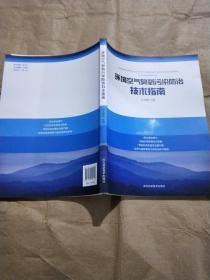 环境空气臭氧污染防治技术指南