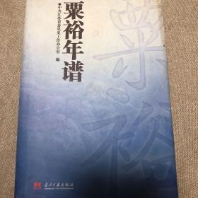 【正版现货】粟裕年谱(精装本,带书衣)