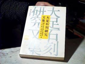 大足石刻研究文集                                93年1版1印