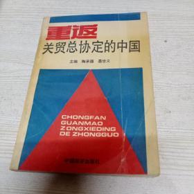 重返关贸总协定的中国