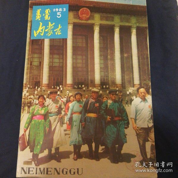 内蒙古画报   1983.5 汉蒙双语