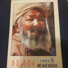 内蒙古画报      1983.6   汉蒙双语
