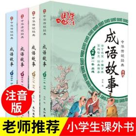 中华成语故事大全注音版全套4册
