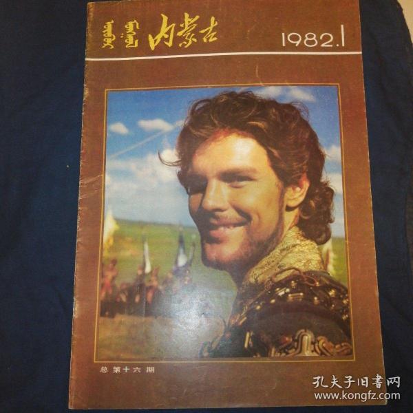 内蒙古画报    1982.1  汉蒙双语