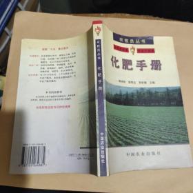 化肥手册——农技员丛书
