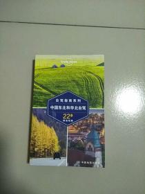 孤独星球Lonely Planet自驾指南系列 中国东北和华北自驾 22条精选线路 库存书 参看图片