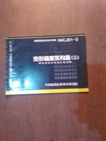 04CJ01-3变形缝建筑构造(三)