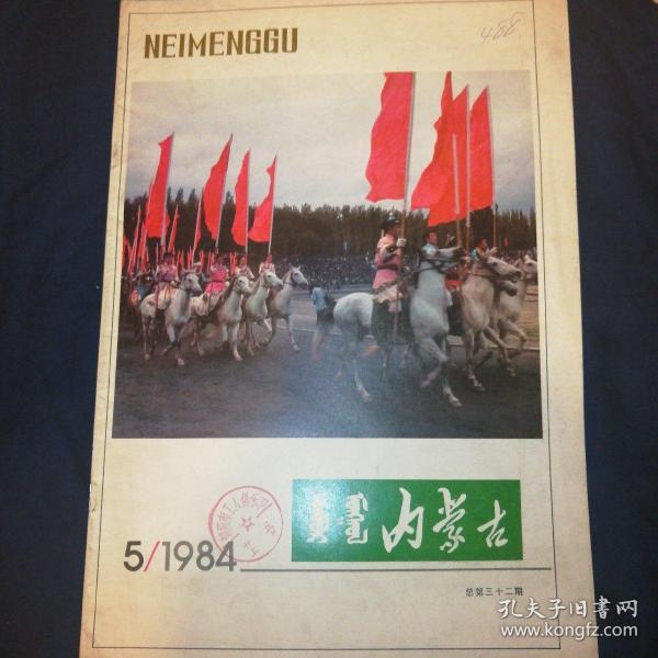 内蒙古画报    1984.5    蒙汉双语