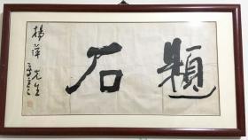 萧诗寒(李逸野)二平尺软片(商品不含框)保真